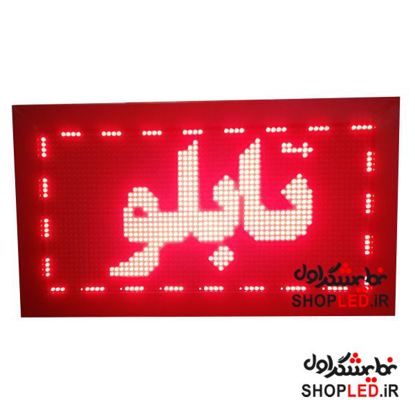 Led-Display-R7442