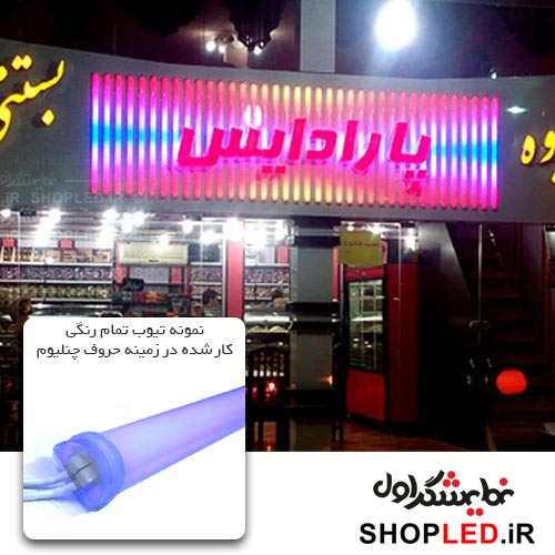RGB-Tube-1m-10pcs