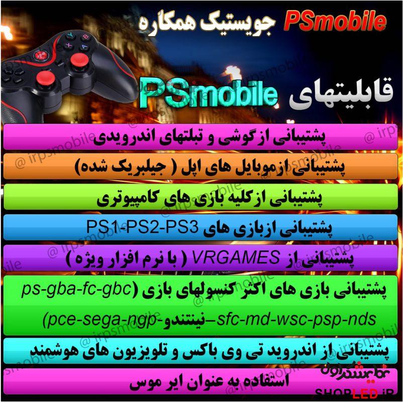 دسته بازی PSmobile