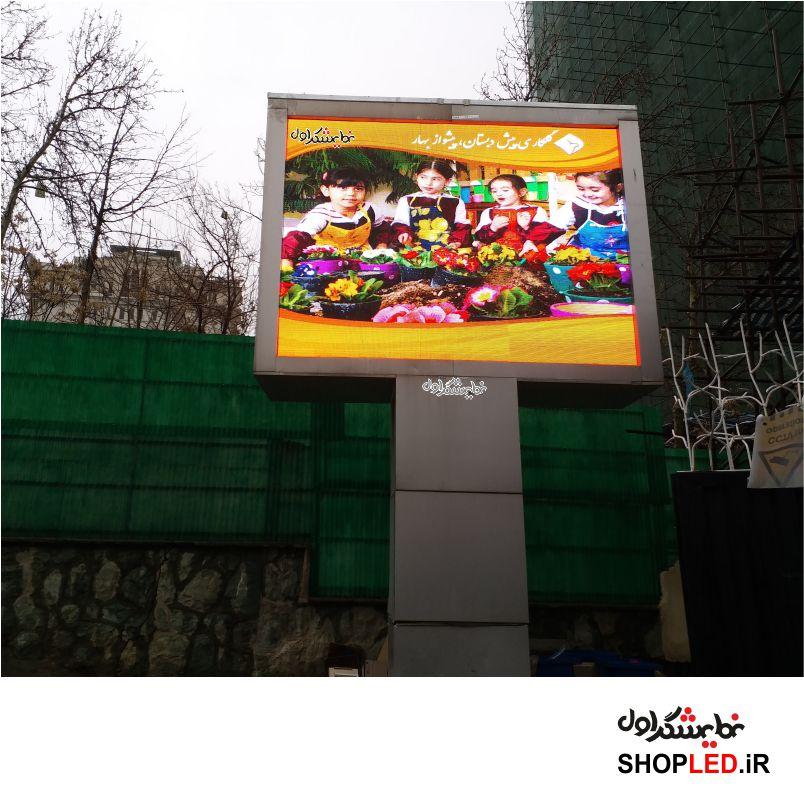 تعمیر تلویزیون شهری