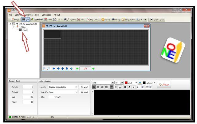 آموزش نرم افزار تابلو روان HD2013