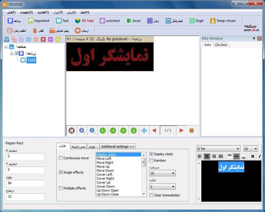آموزش نرم افزار تابلو روان HD2016